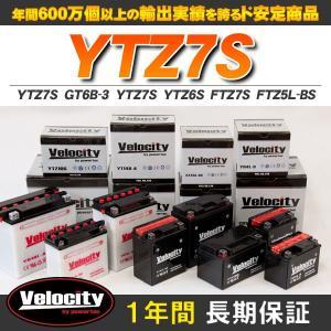 YTZ7S GT6B-3 YTZ7S YTZ6S FTZ7S FTZ5L-BS バイクバッテリー 密...