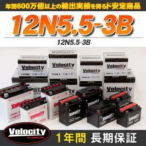 12N5.5-3B バイクバッテリー 開放式 液付属 Velocity minasamashop