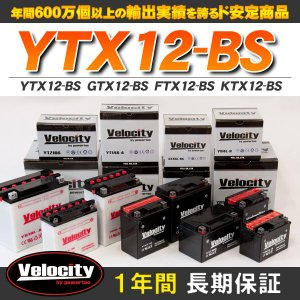 YTX12-BS GTX12-BS FTX12-BS KTX12-BS バイクバッテリー 密閉式 液...