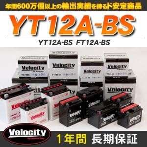 YT12A-BS FT12A-BS バイクバッテリー 密閉式 液付属 Velocity