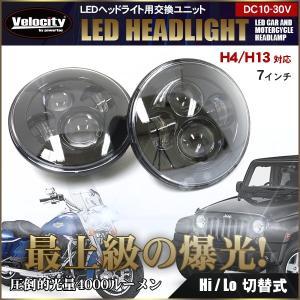 LEDヘッドライト 40W 7インチ Hi Lo 2個セット ハーレーダビッドソン ジープ JEEP minasamashop