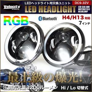 LEDヘッドライト Bluetooth RGB 40W 7インチ Hi Lo 2個セット ハーレーダビッドソン ジープ JEEP minasamashop