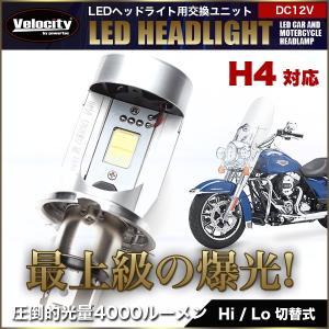 バイク LEDヘッドライト H4 Hi/Lo 冷却ファン内蔵モデル ヒートシンク 2000LM 省スペース minasamashop