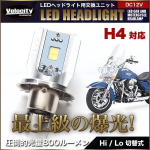 バイク LEDヘッドライト H4 Hi/Lo ヒートシンク 800LM 省スペース minasamashop