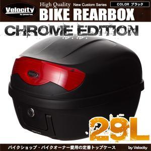 リアボックス トップケース バイク ブラック 黒 29L 持運ハンドル付|minasamashop