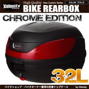 リアボックス トップケース バイク ブラック 黒 32L ワンプッシュ着脱|minasamashop
