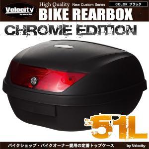 リアボックス トップケース バイク ブラック 黒 51L ヘルメット2個収納|minasamashop