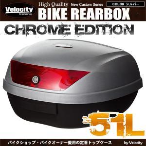 リアボックス トップケース バイク シルバー 銀 51L ヘルメット2個収納|minasamashop