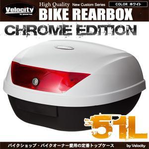 リアボックス トップケース バイク ホワイト 白 51L ヘルメット2個収納|minasamashop