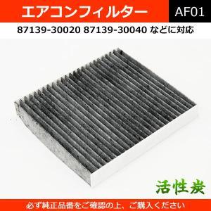 エアコンフィルター 活性炭 87139-30040 など 純...
