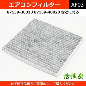 エアコンフィルター 活性炭 87139-48020 など 純...