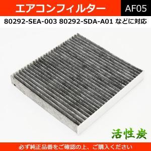 エアコンフィルター 活性炭 80292-SEA-003 など...