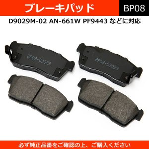 ブレーキパッド D9029M 純正同等 社外品 左右セット スイフト ムーヴ bB エブリィプラス 等 minasamashop