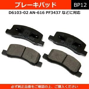 ブレーキパッド D6103 純正同等 社外品 左右セット ミニカ トッポ ミニキャブ 等