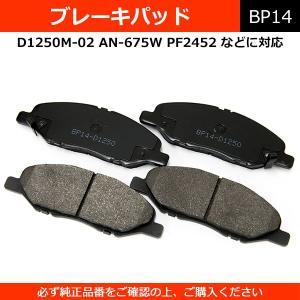 ブレーキパッド D1250M 純正同等 社外品 左右セット マーチ ノート キューブ ティーダ 等