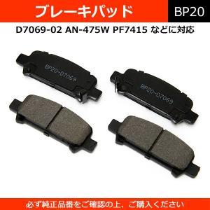 ブレーキパッド D7069 純正同等 社外品 左右セット インプレッサ フォレスター レガシィ 等 minasamashop
