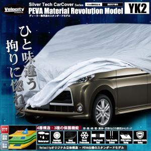 カーカバー ボディーカバー 軽自動車用(大) 4層構造 裏起毛タイプ YK2|minasamashop