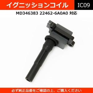 イグニッションコイル MD346383 22462-6A0A0 純正同等 社外品 eKワゴン トッポBJ ミニカ オッティ 等