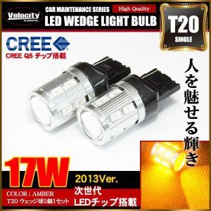 17W T20 LED ウェッジ球 シングル 2個セット ア...