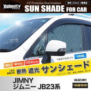 サンシェード ジムニー JB23系 JB23W 6枚組 車中...