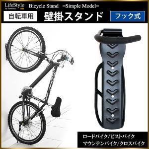 自転車 スタンド 壁掛け おしゃれ 縦置き ロードバイク クロスバイク