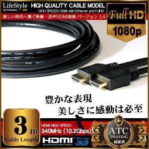 HDMIケーブル 高性能 3.0m ver.1.4 3D対応|minasamashop