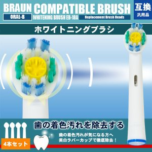 EB18-4 EB18-2 互換 替え歯ブラシ 4本セット 替えブラシ BRAUN ブラウン オーラルB ホワイトニングブラシ