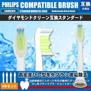 HX-6064 HX-6062 互換 替え歯ブラシ 4本セット 替えブラシ PHILIPS フィリップス ソニッケアー スタンダードサイズ