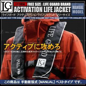 救命胴衣 ライフジャケット ベストタイプ 手動膨張式 黒 [B]