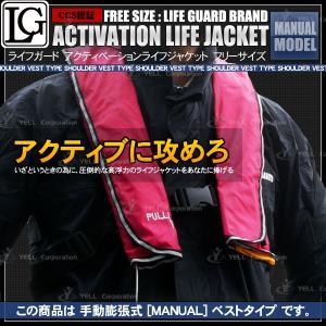 救命胴衣 ライフジャケット ベストタイプ 手動膨張式 赤 [R]