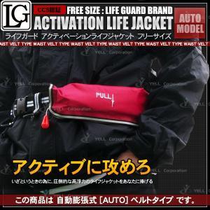 救命胴衣 ライフジャケット ベルトタイプ 自動膨張式 赤 [S]