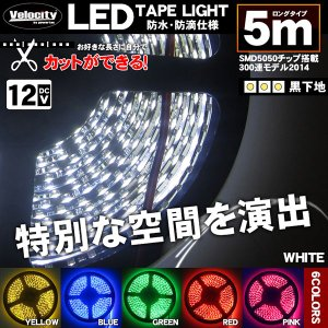 LEDテープライト DC 12V 300連 5m 5050SMD 防水 高輝度SMD ベース黒 切断可能 全6色|minasamashop