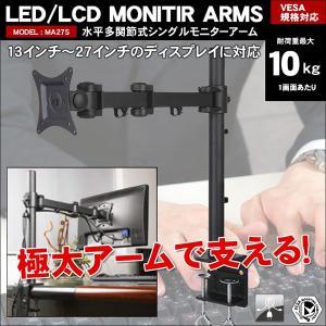 モニターアーム シングル 4軸式 13〜27インチ対応 1面 1枚|minasamashop