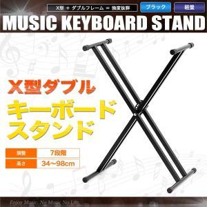キーボードスタンド 鍵盤スタンド キーボード 電子ピアノ  商品:X型ダブル キーボードスタンド 寸...