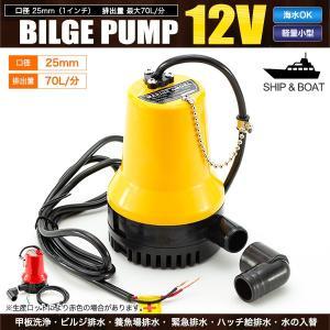 ビルジポンプ 12V 小型 水中ポンプ ビルジ排水 ハッチ給排水 養魚場排水