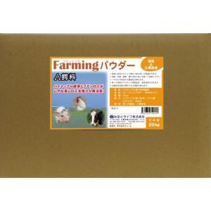 ファーミングパウダー【20Kg】天然成分 畜産業務用消臭剤 給与・散布用|minato-life