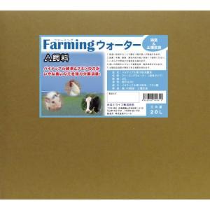 ファーミングウォーター【20L】天然成分 畜産業務用消臭剤 給与・散布用|minato-life