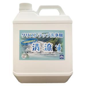 グリストラップ 洗浄剤 清流 業務用4L 天然成分消臭洗浄剤 厨房内配管 排水口|minato-life