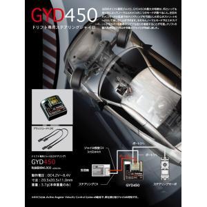 GYD450 ドリフトカー専用ジャイロ フタバ|minato-m