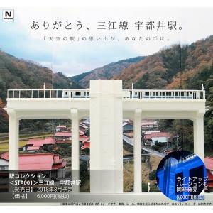 三江線宇都井駅ライトアップバージョン タカラトミー 駅コレクション STA001L|minato-m