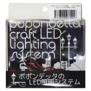 ポポンデッタクラフト CN-003 街路灯 スタンダード70mm 白色LED 2本入り(N) minato-m