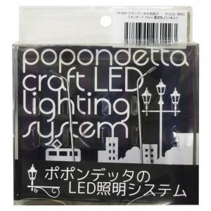 ポポンデッタクラフト CN-004 街路灯 スタンダード70mm 電球色LED 2本入り (N) minato-m
