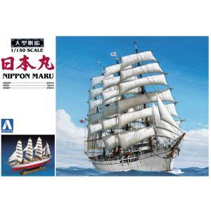 1/150 日本丸 アオシマ 大型帆船 プラモデル