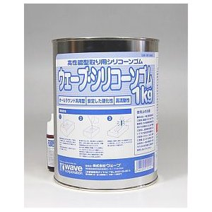 ウェーブ・シリコーンゴム1kg  硬化剤付き  WAVE OM-143 minato-m
