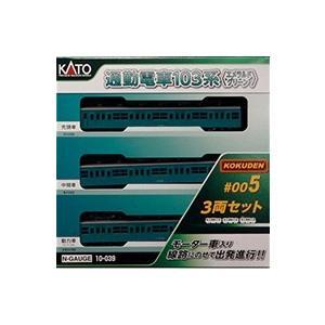 10-039 通勤電車103系 KOKUDEN-005 エメラルドグリーン 3両セット カトー Nゲージ《2019年07月予約》(再販) minato-m