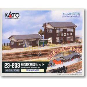 23-233 機関区施設セット カトー KATO 鉄道模型 Nゲージ