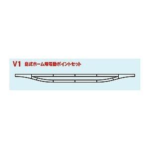 ※ 画像はイメージです。  ・(V1)島式ホーム用待避線電動ポイントセット    ポイントスイッチ×...
