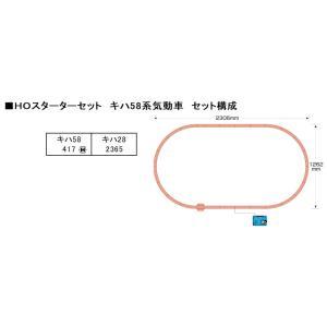 3-004 HO スターターセット キハ58系 気動車 カトー  HOゲージ|minato-m