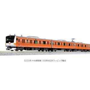 10-1577  E233系 中央線開業130周年ラッピング編成 10両セット 特別企画品  カトー Nゲージ《2019年10月予約》|minato-m