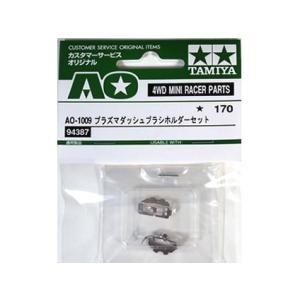 AO.1009 プラズマダッシュブラシホルダーセット タミヤ AOパーツ|minato-m